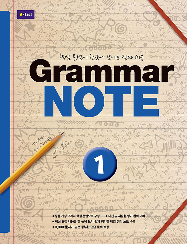 Grammar NOTE 1 (Student Book) 대표이미지