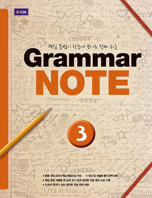 Grammar NOTE 3 (Student Book) 대표이미지