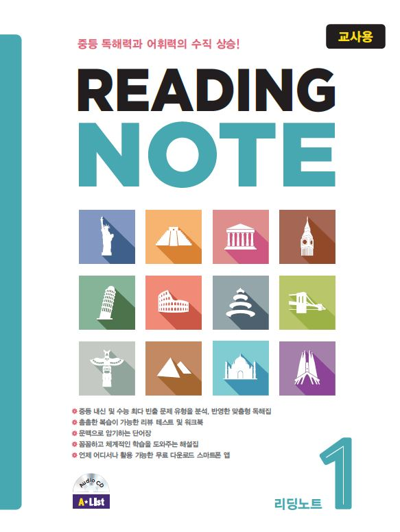 Thumnail : Reading NOTE 1 (교사용)