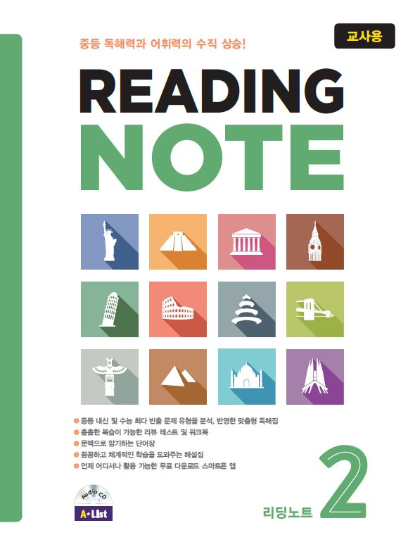 Thumnail : Reading NOTE 2 (교사용)