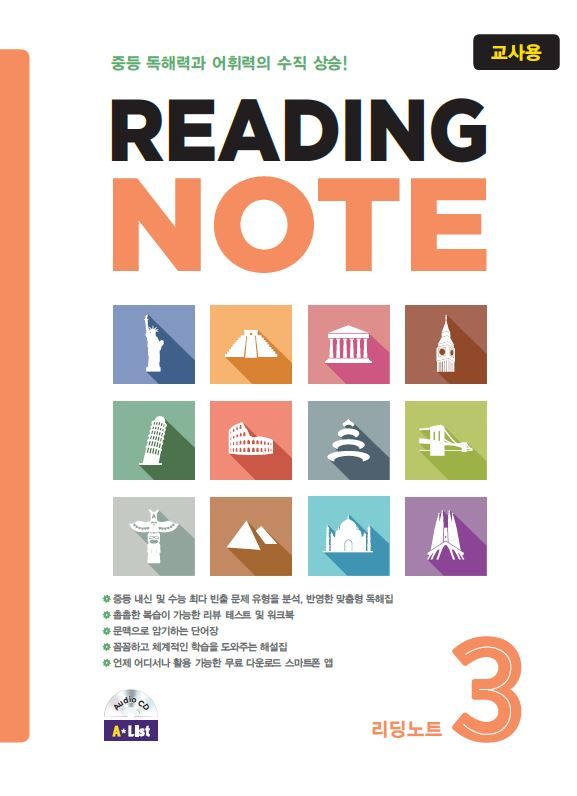 Thumnail : Reading NOTE 3 (교사용)
