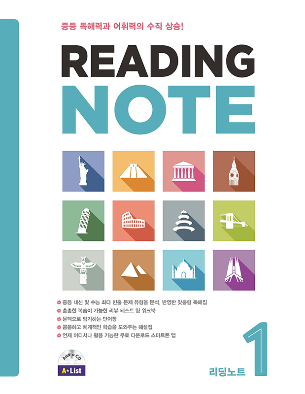 Reading NOTE 1 (Student Book) 대표이미지