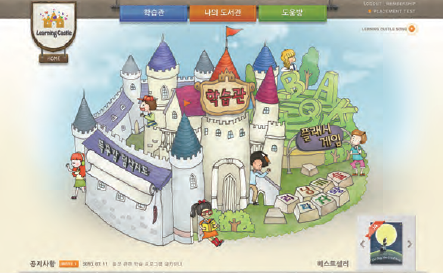 Learning Castle 대표이미지